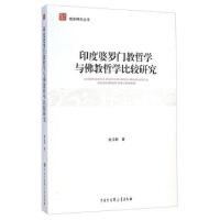 【二手书9成新】南亚研究丛书:印度婆罗门教哲学与佛教哲学比较研究姚卫群,薛克翘9787500094678中国大百科全书