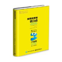 重要的事情说3点:简单的思考结构助你成为沟通达人 (日)八幡纰芦史,王荣 9787121284410 电子工业出版社
