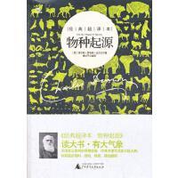 L正版经典超译本 物种起源 (英)达尔文 著,香妃子 编译 9787549523740 广西师范大学出版社