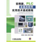 变频器、PLC及组态软件实用技术速成教程