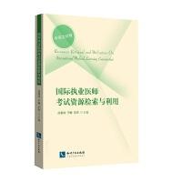 国际执业医师考试资源检索与利用