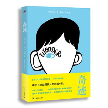 奇迹男孩(平装)(pdf+txt+epub+azw3+mobi电子书在线阅读下载)