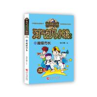 杨红樱淘气包马小跳系列 典藏升级版:超级市长
