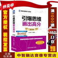 思维导图学习系列 引爆思维画出高分(初中版)(5DVD软件版+143张学习导图)视频光盘碟片