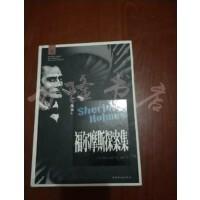 【旧书二手书85品】福尔摩斯探案集 /[英]柯南道尔 中国华侨出版社