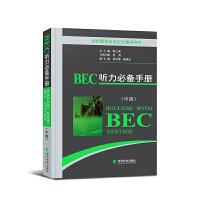 新编剑桥商务英语中级 BEC中级 商务英语中级 BEC听力必备手册 中级 经济科学出版社 分享 关注商品举报 新编剑桥