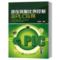 正版 液压伺服比例控制及PLC应用 液压伺服控制器液压控制系统的工作原理电液技术应用教程 机械工程plc编程教程书籍
