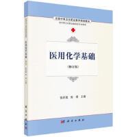 医用化学基础 张彩霞,张勇 9787030486585 科学出版社