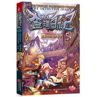正版送书签wm~查理日记5・怪盗侠的魔术预告 9787539981772 西西弗斯 江苏文艺出版社