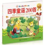 四季童谣200首(注音版)