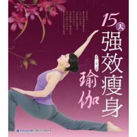 15天强效瘦身瑜伽张斌,王欢9787533542313【新华书店 稀缺收藏书籍】