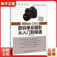 Nikon D810 数码单反摄影从入门到精通 数码创意 编著9787533764593