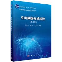 空间数据分析教程(第二版)