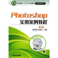 Photoshop实用案例教程 第2版 唐秀菊,冯建忠 9787111396116 机械工业出版社教材系列