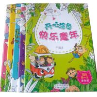 开心涂色系列 天使梦境/时光漫步/智慧精灵/梦想城堡快乐童年 2-6岁儿童涂色书 幼儿园美术教材 儿童益智游戏书籍 左