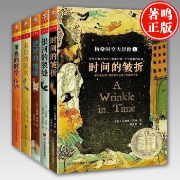 梅格时空大冒险(套装全5册)(含《时间的折皱》[又名《时间的皱折》《时间的皱纹》]、《银河的裂缝》等) 小读客·梅格时空大冒险(套装全5册)(含《时间的折皱》[又名《时间的皱折》《时间的皱纹》]、《银河的裂缝》等) 世界儿童