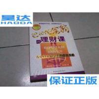 [二手旧书9成新]巴比伦富翁的理财课 /(美)乔治・克拉森著 中国社会