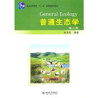 普通生态学(第三版) 尚玉昌 9787301175552