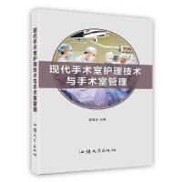 【按需印刷】-现代手术室护理技术与手术室管理 汕头大学出版社 麦德森 黄雪冰 9787565838262