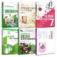 L6册 化妆品原料 配方设计7步 配方科学与工艺技术 化妆品-配方工艺及设备 安全性与有效性评价 美容化妆品探秘 护肤