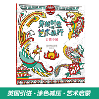 古代中国・穿越时空的艺术旅行①