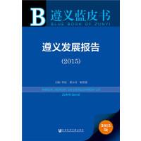 遵义蓝皮书:遵义发展报告(2015)