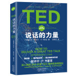 TED说话的力量:世界优秀演讲者的口才秘诀