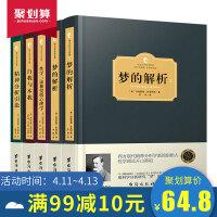 弗洛伊德心理学书籍全集5册梦的解析+自我与本我+精神分析引论+性学三论与爱情心理学+精神分析引论弗洛