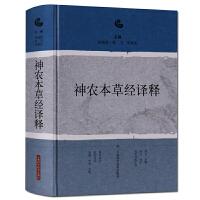 神农本草经译释 上海科学技术出版社出版 精装正版