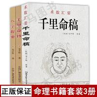 全套3本 千里命稿千里命钞八字提要 韦千里原著 术数汇要中国古代命理学经典入门基础书籍四柱八字算命术天干地支五行周易学