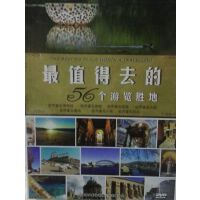 值得去的56个游览胜地 7DVD 纪录片 旅游景点 视频光盘