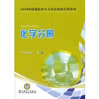 660MW超超临界火力发电机组培训教材 化学分册