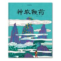 中国故事绘:神农鞭药