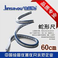 Jinsihou金丝猴1176 60cm蛇形尺 60厘米软直尺软尺蛇尺任意曲线尺服装制版建筑绘图测量文具尺不易折断可弯