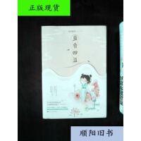 【二手旧书9成新】鱼香四溢 /抹茶曲奇 百花洲文艺