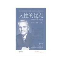 人性的优点(真正全译本!《人性的弱点》姐妹篇) 天津人民出版社 戴尔・卡耐基新华书店正版图书