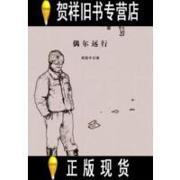 【二手正版9成新现货包邮】偶尔远行:名家走世界 /周国平 上海三联书店
