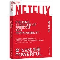 """奈飞文化手册 /帕蒂・麦考德 著""""硅谷文件""""的深度解读企业文化经济理论企业管理类书。湛庐"""