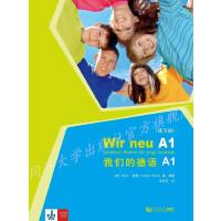 义博!我们的德语A1(练习册)Corinna Gerhard 9787560878881 同济大学出版社