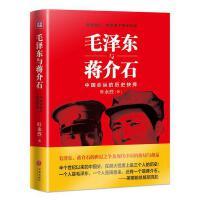 *与蒋介石