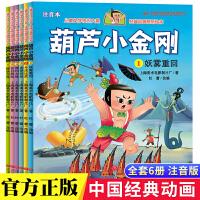 葫芦小金刚故事书全6册 中国经典动画全新图文版注音版葫芦娃故事书3-6岁 童话故事书6-9岁小学生一二年级注音读物葫芦
