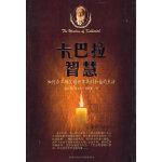 卡巴拉智慧――如何在不确定的世界找到和谐的生活 (以色列)莱特曼,李旭大 天津社会科学院出版社 97878068847