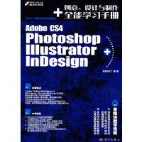 Photoshop+Illuustrator+InDesign CS4创意、设计与制作全能学习手册(附光盘)