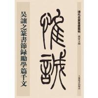 清代名家篆书丛帖・吴让之篆书节录励学篇千文