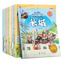 10册跟着课本游中国彩图城市儿童地理绘本儿童3-6周岁知识启蒙用不一样的眼界看多彩的中国手机扫码有声