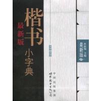 西安世图:*版楷书小字典