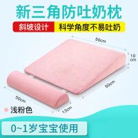 婴儿防吐奶枕头新生儿斜坡三角床垫呛漾奶垫宝宝防溢奶哺乳垫 8l1