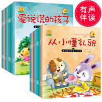 全20册宝宝情商绘本 儿童书籍0-3-4-5-6-7周岁幼儿园老师推荐读物 适合小班阅读字少图多的带拼音早教启蒙 幼儿