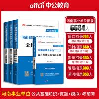 中公教育2019河南省事业单位公开招聘工作人员考试:公共基础知识+行测(教材+历年真题)4本套