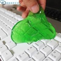 笔记本键盘清洁泥 电脑清洁软胶 水晶版键盘泥 汽车魔力去尘胶